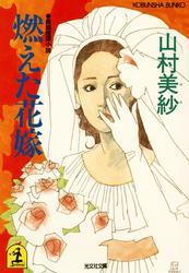 燃えた花嫁