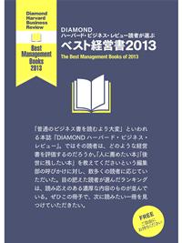 DIAMONDハーバード・ビジネス・レビュー読者が選ぶベスト経営書2013