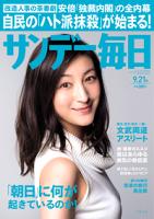 サンデー毎日2014年9/21号[雑誌]