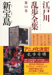 新宝島~江戸川乱歩全集第14巻~