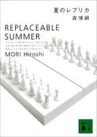 夏のレプリカReplaceableSummer