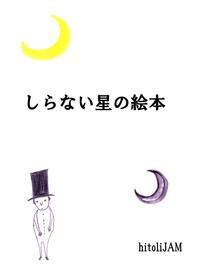 しらない星の絵本