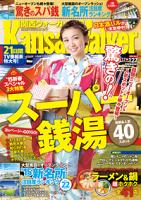 KansaiWalker関西ウォーカー2015No.2