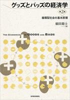グッズとバッズの経済学(第2版)循環型社会の基本原理