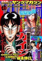 ヤングマガジン2015年4・5号[2014年12月22日発売]1巻