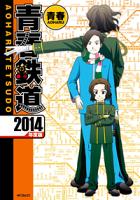 青春鉄道2014年度版