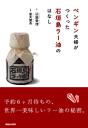 ペンギン夫婦がつくった石垣島ラー油のはなし-【電子書籍】