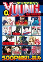 ヤングマガジン2015年0号1巻