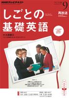 NHKテレビしごとの基礎英語2014年9月号
