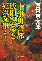 十津川警部 飯田線・愛と死の旋律(十津川警部シリーズ)