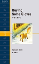 Buying Some Gloves 手袋を買いに-【電子書籍】