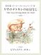 �������ۥԡ�������ӥå� 10���ꤹ�Υʥȥ���Τ��Ϥʤ�����THE TALE OF SQUIRREL NUTKIN��