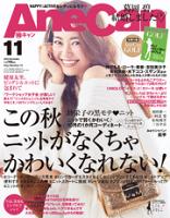 AneCan(アネキャン)2015年11月号
