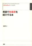 英語で秋葉原を紹介する本 Guiding Your Firends Around Akihabara in English-【電子書籍】