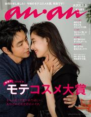 anan(アンアン)2015年9月23日号No.1971