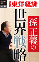 孫正義の世界戦略週刊東洋経済eビジネス新書No.31