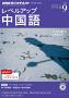 NHKラジオレベルアップ中国語2014年9月号