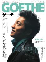 GOETHE[ゲーテ]2015年5月号