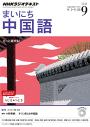 NHKラジオまいにち中国語2014年9月号