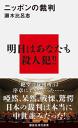 ニッポンの裁判-【電子書籍】