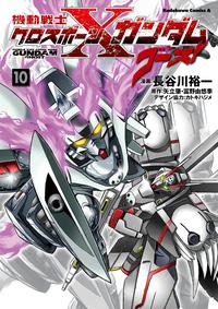 機動戦士クロスボーン・ガンダムゴースト(10)