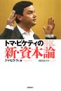 トマ・ピケティの新・資本論【電子書籍】[ トマ・ピケティ ]
