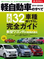 ニューモデル速報統括シリーズ2014-2015年軽自動車のすべて