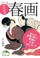カラー版現代語訳春画