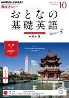 NHKテレビおとなの基礎英語2014年10月号