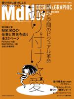月刊MdN2015年9月号(特集:振り付け☆愛時間と空間のビジュアル革命)