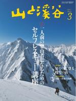 月刊山と溪谷2015年3月号2015年3月号