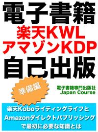 電子書籍楽天KWLアマゾンKDP自己出版準備編・楽天ライティングライフとAmazonダイレクトパブリッシングで最初に必要な知識とは