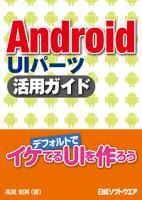 AndroidUIパーツ活用ガイド(日経BPNextICT選書)