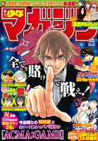 週刊少年マガジン2015年20号[2015年4月15日発売]