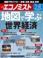 週刊エコノミスト2014年7/22号[雑誌]