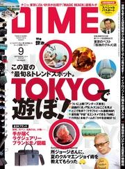 DIME (ダイム) 2014年 9月号