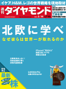 週刊ダイヤモンド 15年3月14日号-【電子書籍】