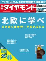 週刊ダイヤモンド15年3月14日号