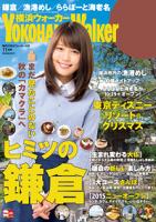 YokohamaWalker横浜ウォーカー201511月号
