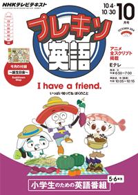 NHKテレビプレキソ英語2014年10月号