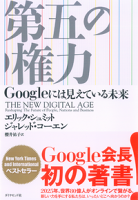 第五の権力Googleには見えている未来
