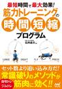 最短時間で最大効果! 筋力トレーニングの時間短縮プログラム-【電子書籍】