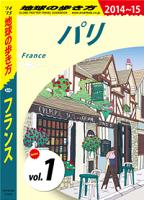 地球の歩き方A06フランス2014-2015【分冊】1パリ