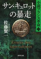 サン・キュロットの暴走小説フランス革命13