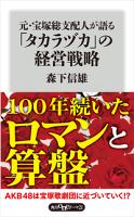 元・宝塚総支配人が語る「タカラヅカ」の経営戦略
