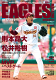���̳�ŷ������ǥ����륹��Eagles Magazine[�������륹���ޥ�����]����89��
