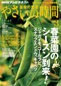 NHK趣味の園芸やさいの時間2015年3月号