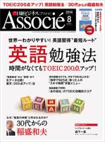 日経ビジネスアソシエ2014年08月号[雑誌]
