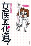 女医の花道!-【電子書籍】