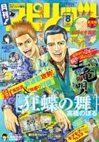 月刊!スピリッツ2014年8月号